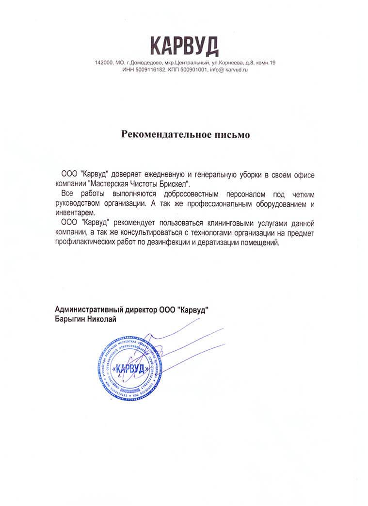 Отзыв от КАРВУД