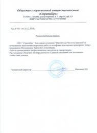 strata_pro_teatr